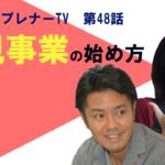 新規事業の作り方【スポーツプレナーTV48話】
