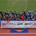 【トレーナー募集】沖縄でプロスポーツ選手をサポートしませんか?