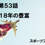 発表!2018年の豊富を語る【スポーツプレナーTV 第53回】